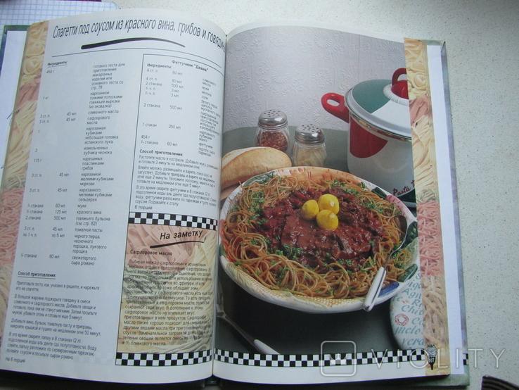"""Книга """" Всевозможные рецепты пиццы и макаронных изделий, фото №3"""
