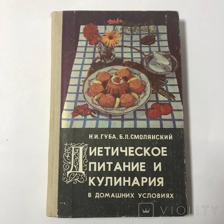 Диетическое питание и кулинария 1992, фото №2