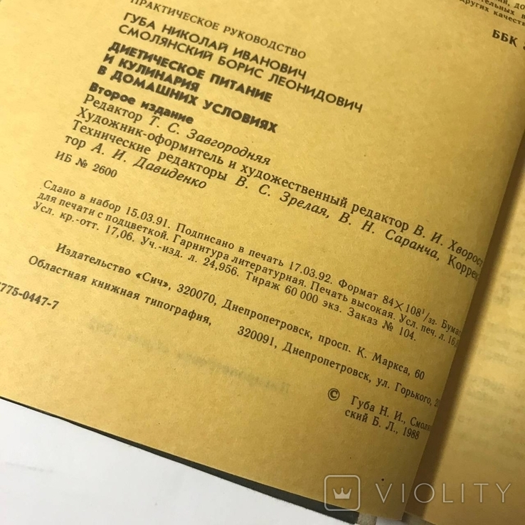 Диетическое питание и кулинария 1992, фото №4
