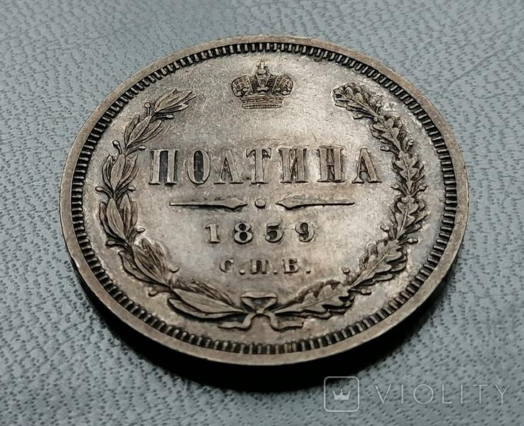 Полтина 1859 года, фото №2