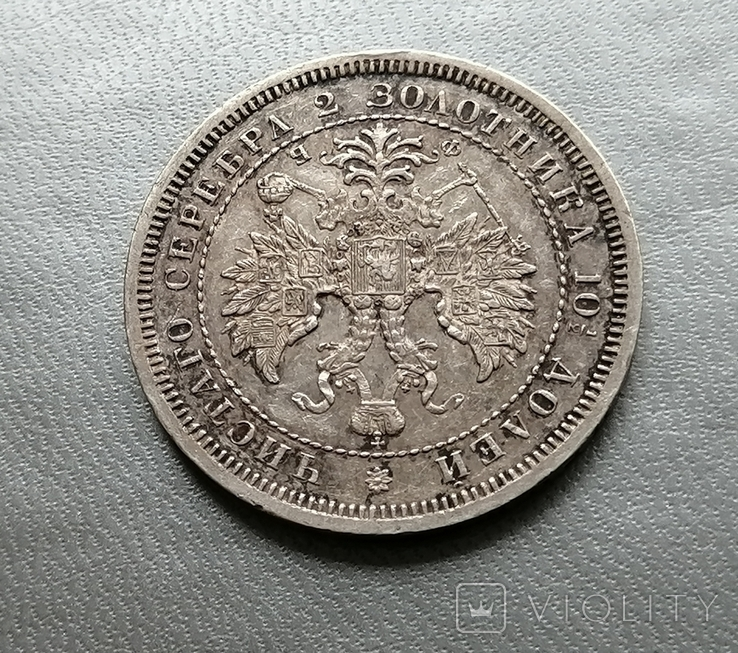 Полтина 1859 года, фото №6