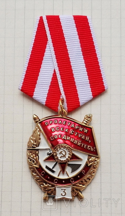 Орден Боевого Красного Знамени. 3-е награждение (копия), фото №2