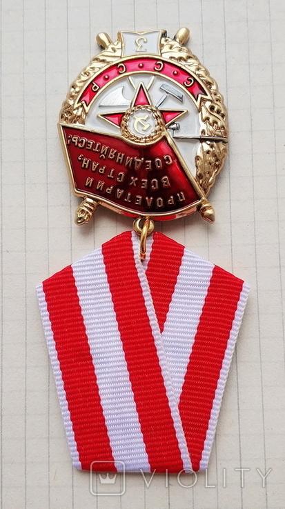 Орден Боевого Красного Знамени. 3-е награждение (копия), фото №3