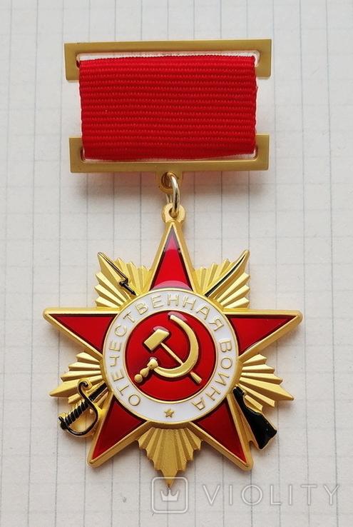 Орден Отечественная война ВОВ І степени. Подвесной. Копия, фото №2