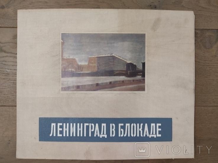 Альбом репродукций Ленинград в блокаде акварели архитектора Каменского В.А., фото №2