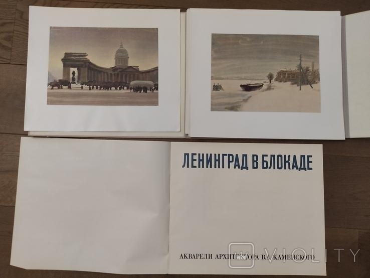 Альбом репродукций Ленинград в блокаде акварели архитектора Каменского В.А., фото №4