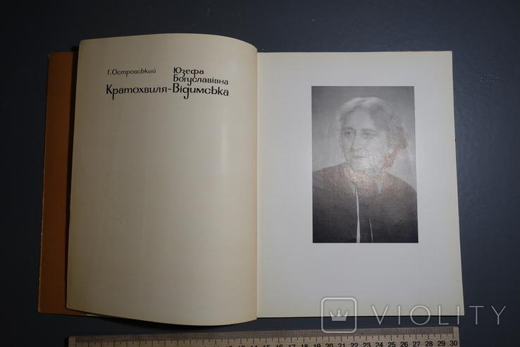 Юзефа Кратохвиля - Відимська Львів ( автор Г. Островський ), фото №2