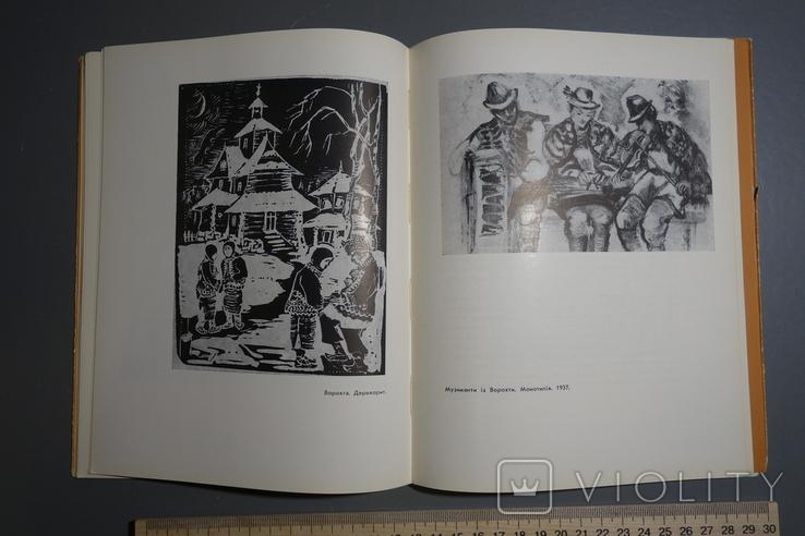 Юзефа Кратохвиля - Відимська Львів ( автор Г. Островський ), фото №6