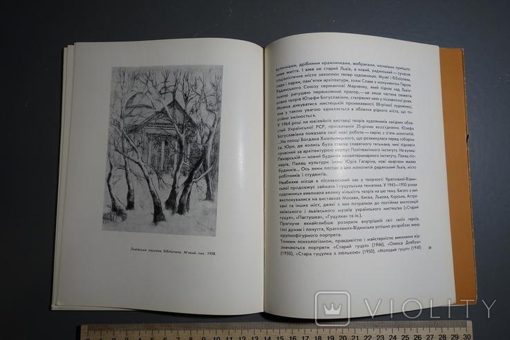 Юзефа Кратохвиля - Відимська Львів ( автор Г. Островський ), фото №8