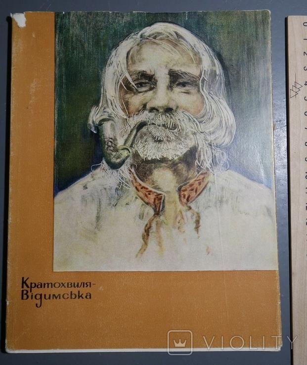 Юзефа Кратохвиля - Відимська Львів ( автор Г. Островський ), фото №11