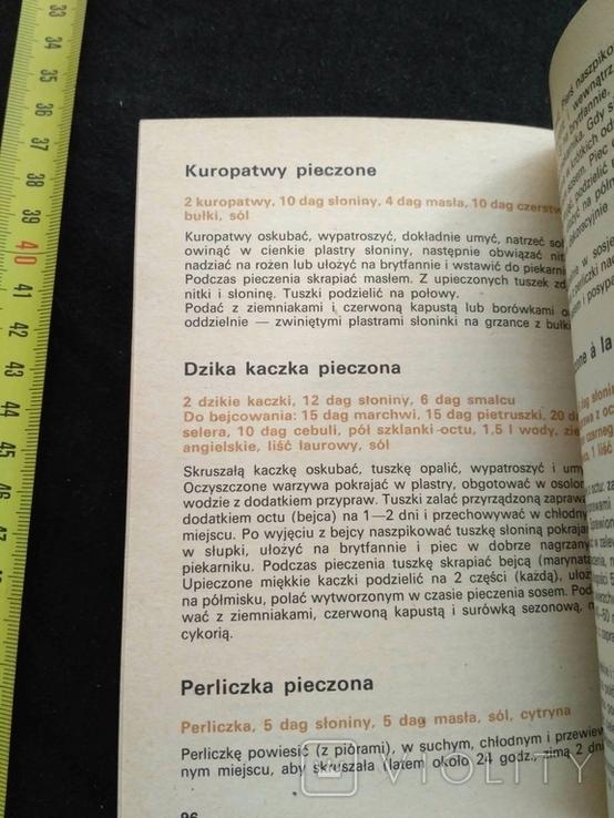 Польська кулінарія 1980р., фото №5