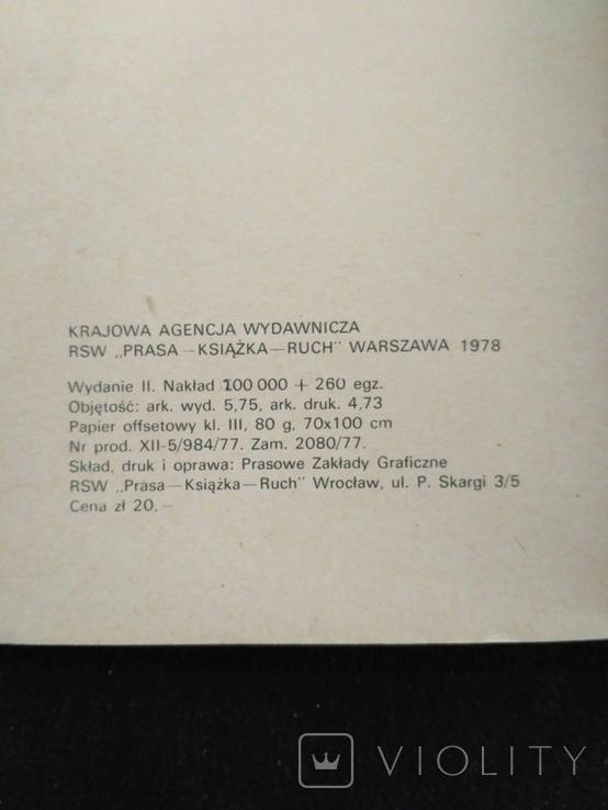 КУхня російська 1978р., фото №4