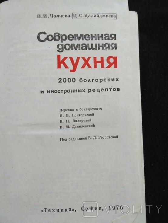 """Чолчева """"Современная домашняя кухня"""" 1976р., фото №7"""
