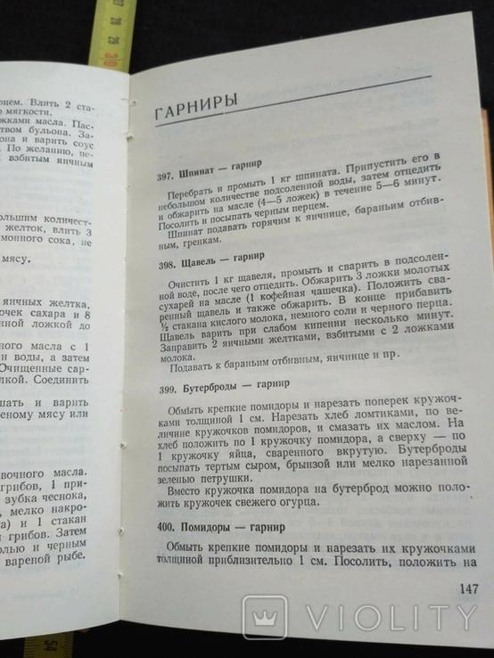 """Чолчева """"Современная домашняя кухня"""" 1976р., фото №11"""