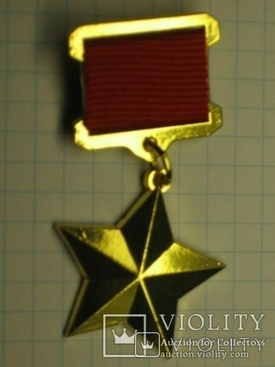 Звезда героя СССР номерной копия, фото №2
