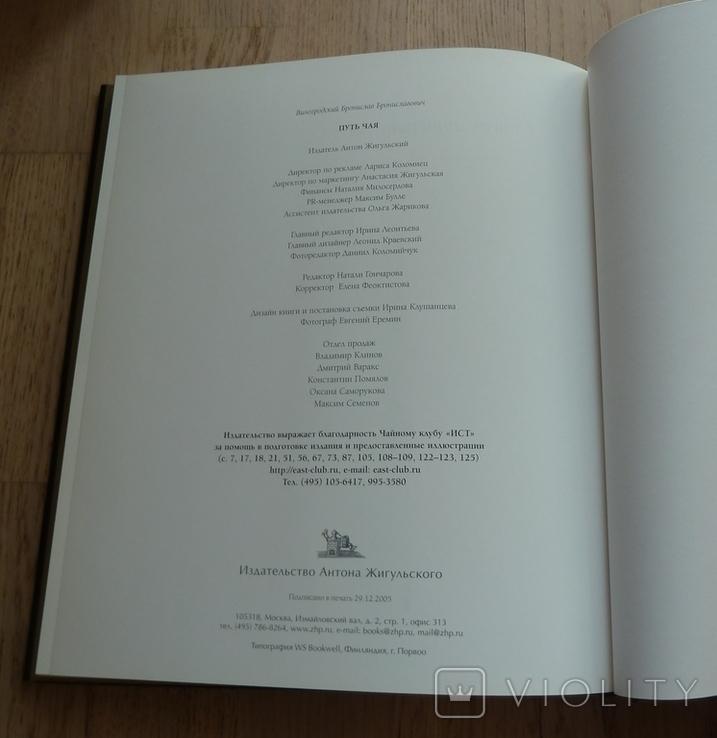 """""""Путь чая"""" Издательство Жигульского (подарочное оформление) 2006 г., фото №9"""