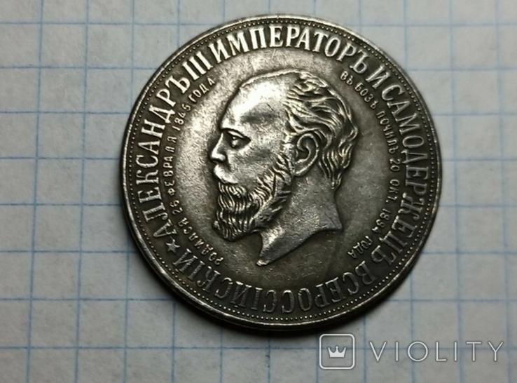 Рубль трон копия, фото №3