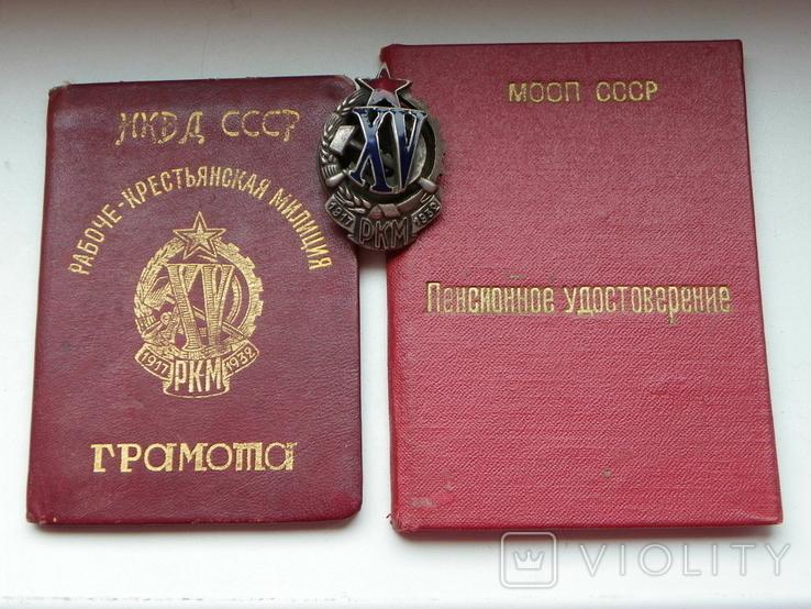 Серебрянный знак 15 лет РКМ с документами, фото №2