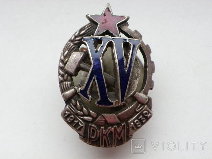 Серебрянный знак 15 лет РКМ с документами, фото №3