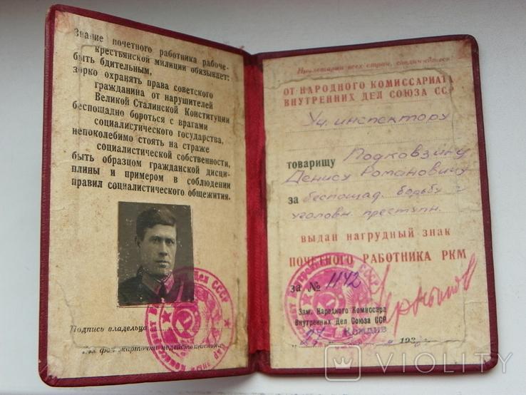 Серебрянный знак 15 лет РКМ с документами, фото №4