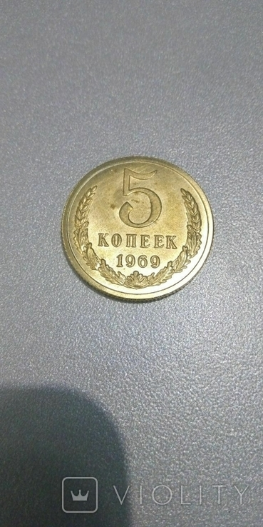5 копеек СССР 1969 года отличная Копия, фото №2