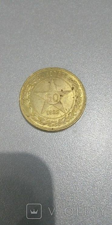 50 копеек 1922 года РСФСР, копия, фото №2