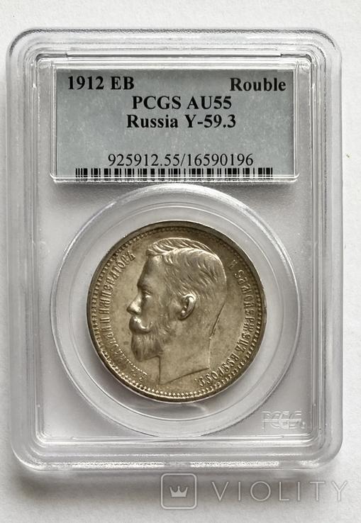 1 рубль. 1912. Николай II. PCGS (серебро 900, вес 20 г), фото №5