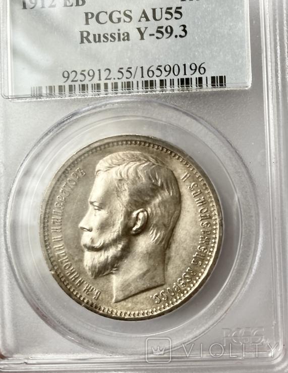 1 рубль. 1912. Николай II. PCGS (серебро 900, вес 20 г), фото №8