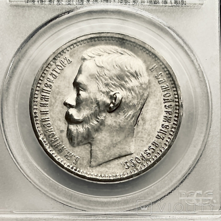 1 рубль. 1912. Николай II. PCGS (серебро 900, вес 20 г), фото №12