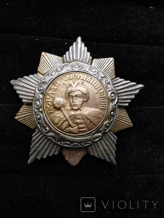 Орден Богдана Хмельницкого 1-ой степени, копия, фото №3