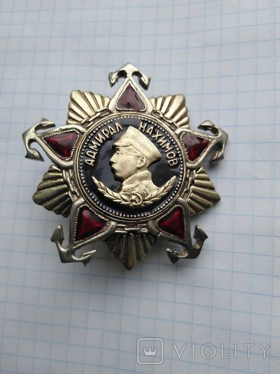 Орден Адмирал Нахимов 1-ой степени, копия, фото №4