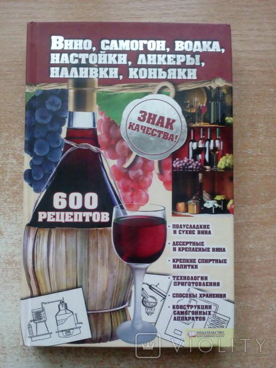 """Сокол""""Вино,самогон,водка,настойки,ликёры,наливки,коньяки.600 рецептов"""", фото №2"""