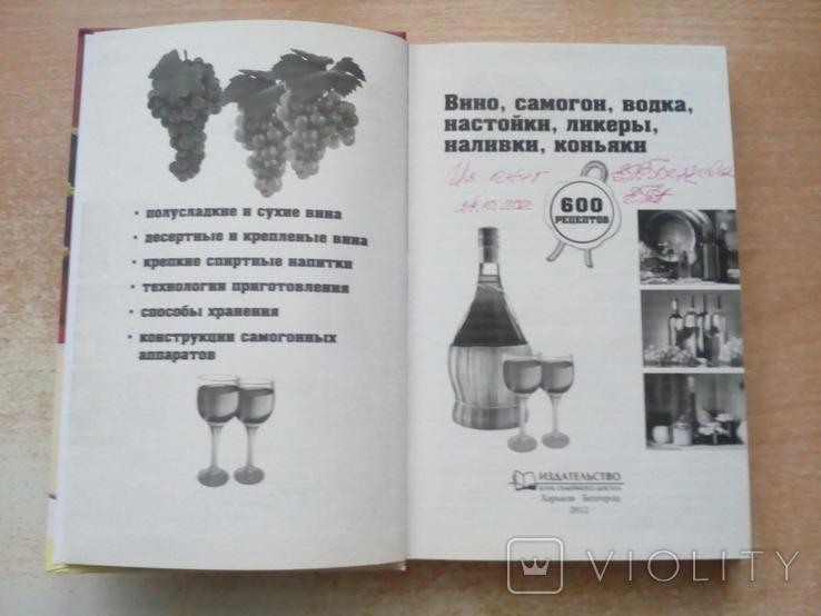 """Сокол""""Вино,самогон,водка,настойки,ликёры,наливки,коньяки.600 рецептов"""", фото №6"""