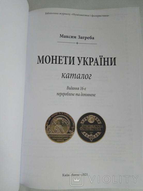 "Каталог ""Монети України"" 2021 М. Загреба, фото №4"