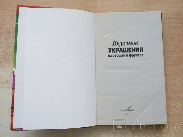 """Костина""""Вкусные украшения из овощей и фруктов""""., фото №6"""