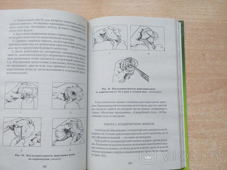 """Костина""""Вкусные украшения из овощей и фруктов""""., фото №8"""