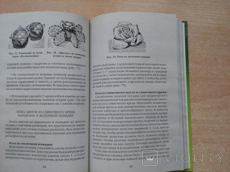 """Костина""""Вкусные украшения из овощей и фруктов""""., фото №9"""