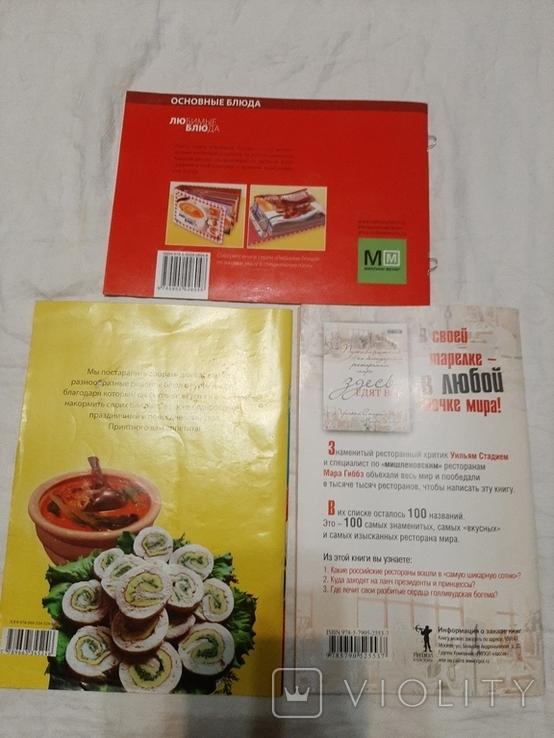 Комплект по кулинарии, фото №3