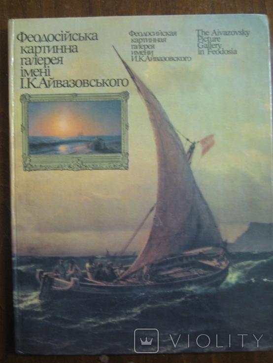 Феодосийская картинная галерея им. Айвазовского (цветной альбом), фото №2