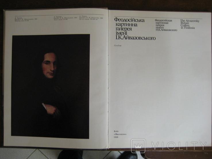 Феодосийская картинная галерея им. Айвазовского (цветной альбом), фото №3