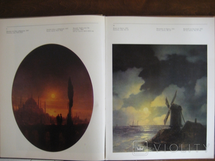 Феодосийская картинная галерея им. Айвазовского (цветной альбом), фото №5
