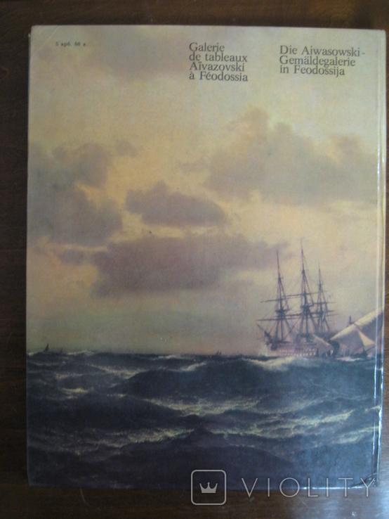 Феодосийская картинная галерея им. Айвазовского (цветной альбом), фото №12