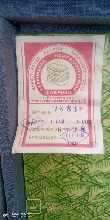 Чемодан СССР 1967 г, фото №3