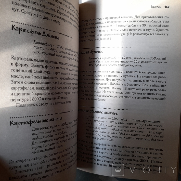 Лучшие рецепты домашней кухни 2007р., фото №5