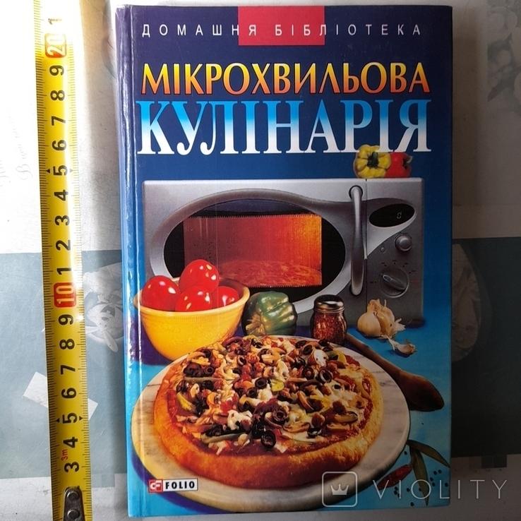 Мікрохвильова кулінарія 2005р., фото №2