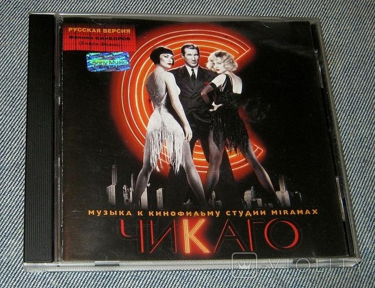CD Мюзикл Чикаго, фото №2