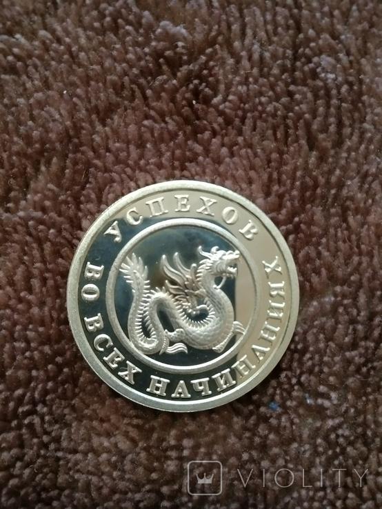 Монета на удачу., фото №3