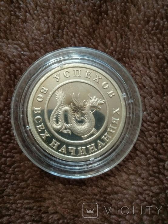 Монета на удачу., фото №6