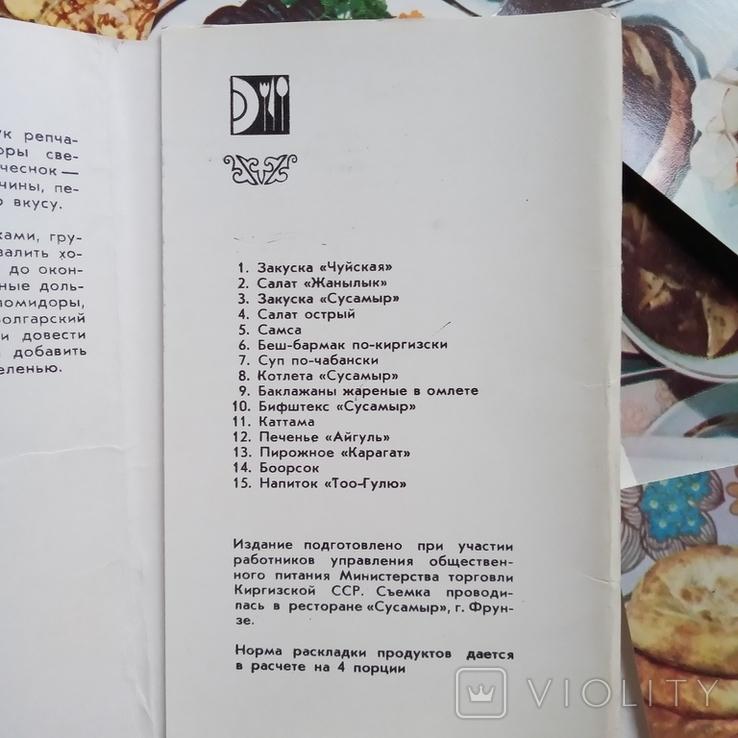 1978 Блюда киргизской кухни (комплект открыток 15 шт.), фото №4