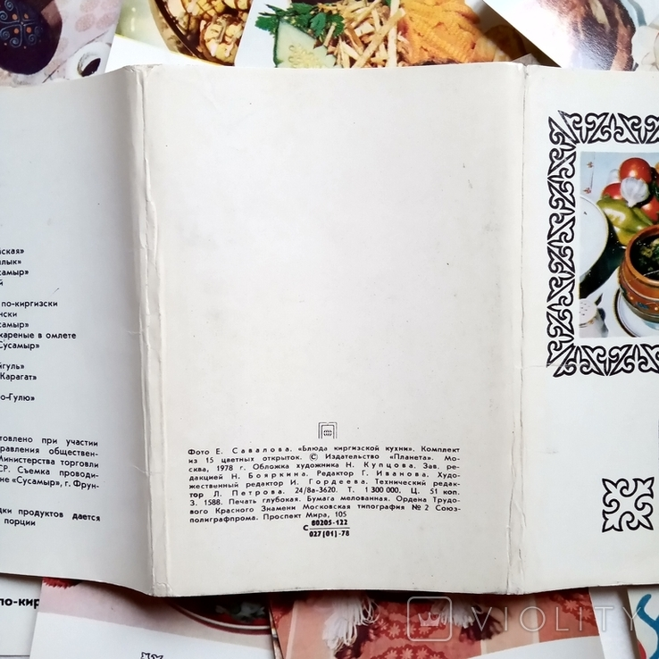 1978 Блюда киргизской кухни (комплект открыток 15 шт.), фото №5